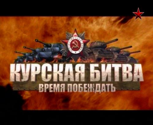 dokumentalniy-film-kurskaya-bitva
