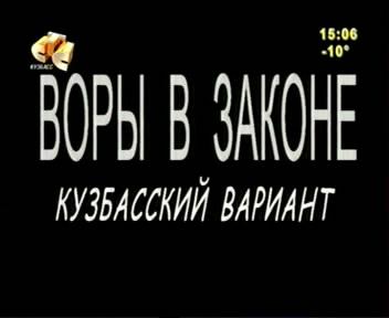 Воры в законе: Кузбасский вариант