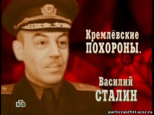 Кремлевские похороны. Василий Сталин